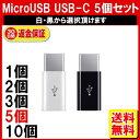 Micro usb type−c 変換アダプタ 5個 USB C 変換 ケーブル アダプター コネクタ Android Xperia スマホ アダプタ アンドロイド サムスン エクスペディア ML