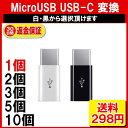 Micro usb type−c 変換アダプタ 単品 USB C 変換 ケーブル アダプター コネクタ Android Xperia スマホ アダプタ アンドロイド サムスン エクスペディア ML