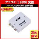 アナログ HDMI 変換/RCA HDMI 変換/hdmi 変換 コンポジット/hdmi 変換 rca/AV HDMI 変換/HDMI RCA 変換 ケーブル/定形外内