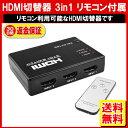 HDMI 切替器 セレクター リモコン 3入力 1出力 HDMI スイッチャー メス→オス 定形外内