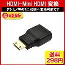 HDMI 変換コネクタ シリーズ HDMI(メス)-ミニHDMI(オス) 定形外内