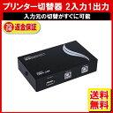 プリンター USB 切替器 2入力1出力/プリンターケーブル/USB2.0/CP