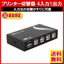 プリンター USB 切替器 4入力1出力/プリンターケーブル/USB2.0/CP