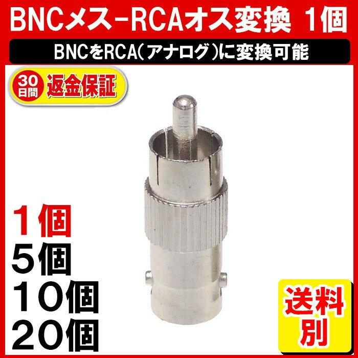 BNC RCA 変換コネクタ 1個 BNCメス-RCAオス 変換 接続 コネクタ 定形外内
