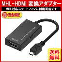 MHL HDMI 変換 mhl変換アダプタ Micro USB HDMI 変換 定形外内