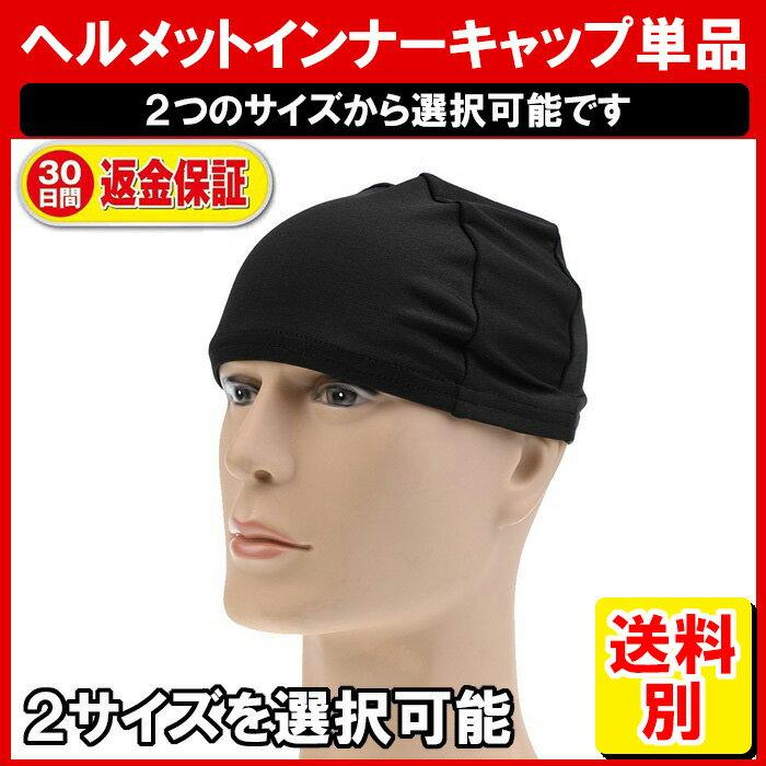 ヘルメット インナーキャップ 吸汗 即乾 帽子 汗取り 医療用帽子 夏 冬 定形内