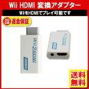 Wii HDMI コンバーター 接続 変換 ケーブル 定形外内