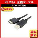 PS vita ケーブル 充電器 PCH-1000 プレイステーション ヴィータ ケーブル 定形外内