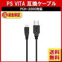 PS vita ケーブル 充電器 PCH-2000 プレイステーション ヴィータ ケーブル 外内白小プ