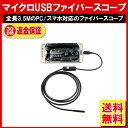 スマホ USB カメラ ファイバースコープ 3.5M And...