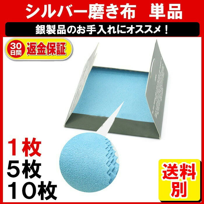 シルバークロス 1枚 銀磨き シルバー磨き クロス ジュエリークロス 銀製品 お手入れ ML