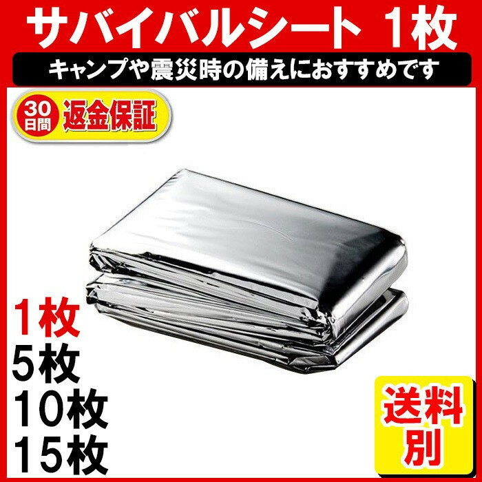 サバイバルシート 単品 防災用品 防寒 保温シート 地震対策 毛布 寝袋 定形外内