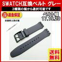 SWATCH スウォッチ ベルト 灰色 グレー 互換 17m...