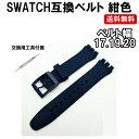 SWATCH スウォッチ ベルト 紺 ネイビー 互換 17mm 19mm 20mm シリコン ラバー...