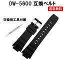 G-SHOCK ベルト 交換 DW-5600 DW-5700...