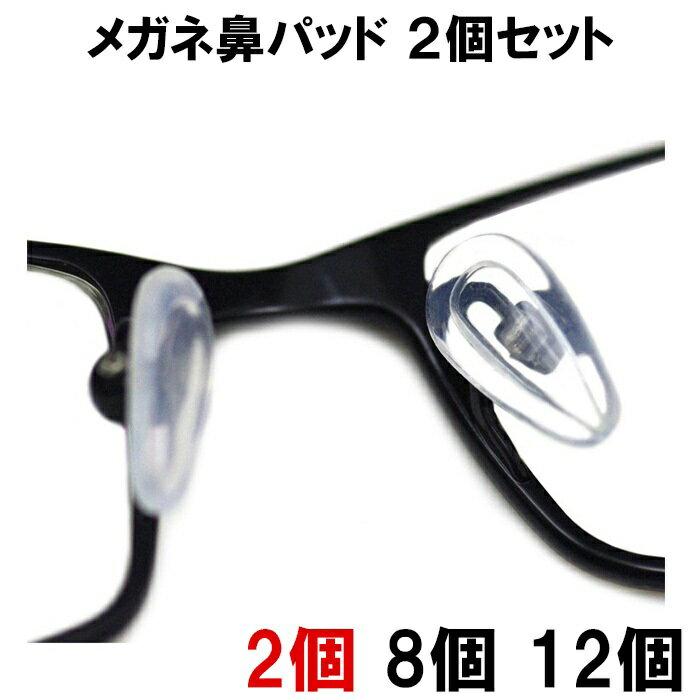 メガネ 鼻パッド シリコン 2個 メガネずり落ち防止 パッド 鼻あて メガネ 透明 痛み防止 定形内