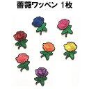 薔薇 バラ ローズ ワッペン 刺繍 手芸 クラフト 生地 アップリケ 女の子 可愛い 定形内