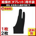 絵描き グローブ 手袋 1枚 ペンタブレット 手袋 イラストレーター 男性・女性用から選択可能 定形...