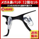 眼鏡修理 - メガネ 鼻パッド 12個 シリコン メガネずり落ち防止 パッド 鼻あて メガネ 透明 痛み防止 ML