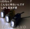 即出荷 3色 電池がいらない ランタン LEDライト 電池不要 手動蓄電式 ハンディライト 防災ライト 緊急時に備える必需品 蓄電式懐中電灯レッド、ブルー、イエロー 防災グッズ 懐中ライト 期間限定 大特価 ダイナモライト 防災 BBQ  AZ-622  02P03Dec16
