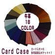 還元大特価メール便希望なら送料無料】22色 本革 7ポケット薄型 カードケース 超軽量 定期入れに最適で 革なのにこの価格 カードケース 札入れ(四つ折りなら可能) カード入れ レザー パスケース入れ AZ-1531 プレゼント P01Jul16