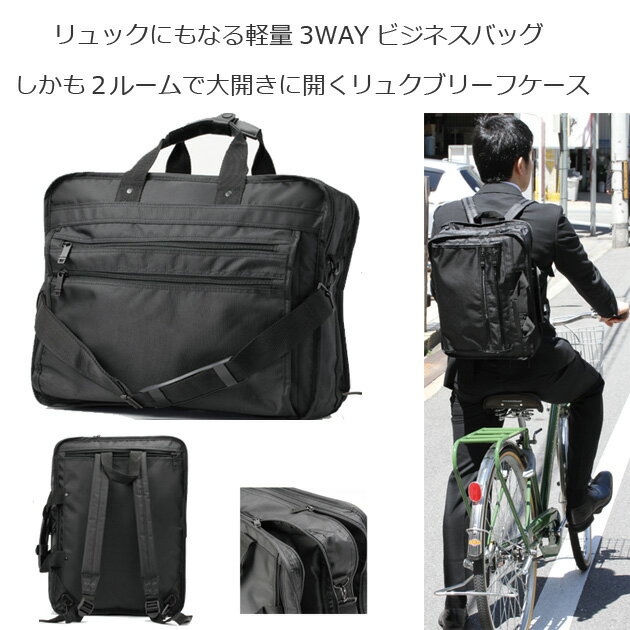 自転車通勤 自転車通勤 スーツ カバン : ... カバンビジネスカバン