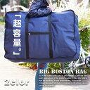 【新入荷 即出荷】2色 大きいバッグ 最大89cmの大きめのトートバッグ、引越し、アウトドア、多くの荷物を運ぶ時に最適なトート 布団、シーツの収納も可能 超ビックトート トートバッグ バック カバン 鞄 ボストン 大きいサイズ AZ-1599 最大積載重量約20KG 02P03Dec16