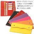 【備考欄にメール便希望で送料無料 】カードが11枚入る!6色 カード入れが多いエンボスがかわいい革のような薄型のお札、カード入れ 小銭入れ付き 、薄い長財布 レディース カードケース お札入れ 通帳入れ 通帳ケース 軽量 旅行 財布 1000  05P07Feb16