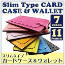 【新作 即出荷 メール便希望なら、送料300円(代引き・日時指定不可)】7カラー スリム 大容量 財布兼カードケース 8枚カードが収納可能 11ポケット お札も折らずに入る メンズ レディース プレゼント 安い 薄型 ウォレット カード入 男女兼用 AZ-1674 02P03Sep16
