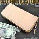 人気の高級デカ財布 ブライドルレザー・ラウンドファスナー長財布人気ブランド ブライドルレザー 長財布登場!小銭入れ 財布 サイフ 送料無料 ブランド  父の日  LX-601おでかけ