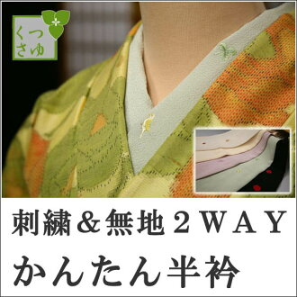 ◆ original brand dayflower ◆ casual motif embroidery & solid color 2-WAY ' the easy half-collar '