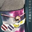 羽織紐 正絹 帯留めと合わせて使う 「帯留め羽織紐」【T】 ◆つゆくさ オリジナル◆【W】