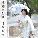 【3/22まで夏物セール10】日傘 上質...