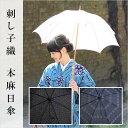 【3/22まで夏物セール30】日傘 上質...