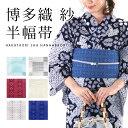 <クーポンで1000円OFF>博多織 半幅帯 ゆかた用 単衣(単) 博多帯 夏用|風通 紗 市