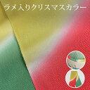 帯揚げ クリスマス 赤 緑(グリーン) 黄色 染め分けぼかし ラメ入り 銀色 シルバー 銀糸入り 正絹 つゆくさオリジナル〔メール便対象〕