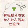 【仕立代】有松絞り浴衣 かんたん浴衣仕立(手縫い併用ミシン仕立+おはしょり加工+本麻の腰紐付)