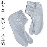 さりげない大人のかわいさを添える【可愛い派専用】ロマンティックなレースの白足袋