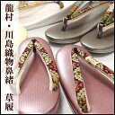 Clog thong cloth refined stylish sandals of dragon village, Kawashima Textile Manufacturers