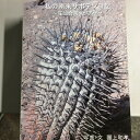 本:私の南米サボテン日記 〜狂仙会南米ツアー〜