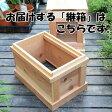 巣箱:石田式 ニホンミツバチ捕獲箱(兼飼育箱)【継ぎ箱】