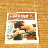 本:盆栽素材大変身コツのコツ