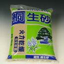 盆栽用:桐生砂 15L