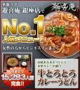 革新ラボ 遊喜庵銀座店で人気No.1人気メニュー「牛とろとろカレーうどん」