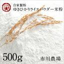 【自家製粉】ゆきひかりライスパウダー米粉500g