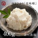 【数量限定】ゆきひかり米味噌400g