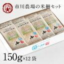 【グルテンフリー・自社農場生産】市川農場の米麺 150g×12袋セット