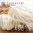 【ゆきひかり米粉100%使用】ゆきひかり乾麺「艶雪〜つやゆき...