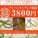 プレーンネックレス福袋!3本で3800円!!