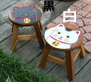 手作り ウッドスツール ロータイプ スツール招き猫 黒0108/白0107  <花台 鉢台 フラワースタンド ディスプレイ台 ガーデン ミニ スツール 腰掛 いす イス 椅子>